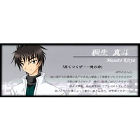 Image of Masato Kiryu
