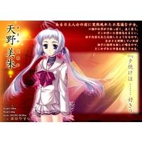 Image of Miaka Amano