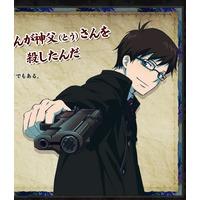 Image of Yukio Okumura