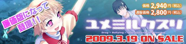 Yume Miru Kusuri: A Drug That Makes You Dream