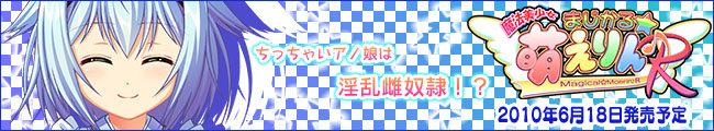 Mahou Bishoujo Magical ☆ Moerin♪ R (Revolution)