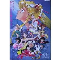 Sailor Moon S: The Movie Image