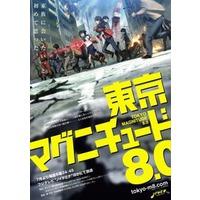 Tokyo Magnitude 8.0 Image