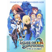 Image of Tales of Symphonia: Dawn of the New World