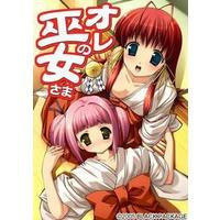 Ore no Miko-sama Image