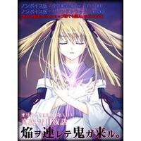 Shinsetsu Setsu Getsu Yawa Image