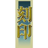 Kokuin Image