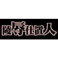 Ryoujoku Shiokinin Image