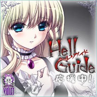 Hell Guide Image