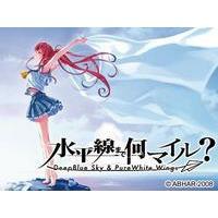Image of Suiheisen made Nan Mairu ? - Deep Blue Sky Pure White Wings -