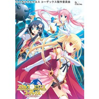 Image of Stella Exes Codex ~Tasogare no Himekishi~