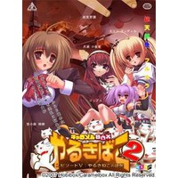 Image of Yaruki 2 Mini game