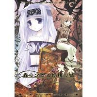 Image of Mori no Shoujo to Yousei no Shiro -Celtic Fair Lady-