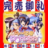 Large Pon Pon Image