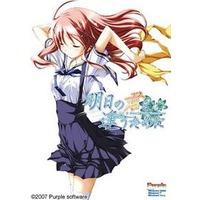 Image of Ashita no Kimi to Au Tameni -Till I Reach Your Tomorrow-