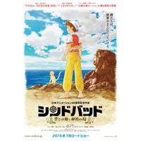 Sindbad: The Flying Princess and the Secret Island Image