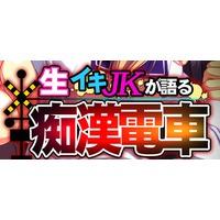 Image of Nama Iki JK ga Kataru Chikan Densha