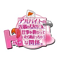 Image of Arubaito no Senpai no Onna no Ko ni Shigoto o Osowatteitara Hajimacchau H na Kankei.