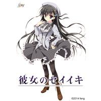 Kanojo no Seiiki Image