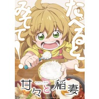 Sweetness and Lightning Image