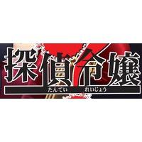 Image of Fujouri Sekai no Tantei Reijou ~Himitsu no Teatime wa Hanazono de~