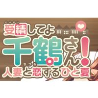 Image of Jusei Shite yo Chizuru-san! ~Hitozuma to Koi Suru Hitonatsu~