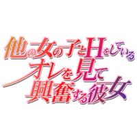 Hoka no Onna no Ko to H wo Shiteiru Ore wo Mite Koufun Suru Kanojo Image