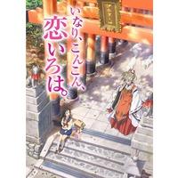 Inari, Konkon, Koi Iroha Image