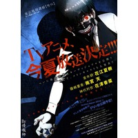 Image of Tokyo Ghoul