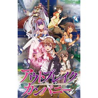 Image of Outbreak Company