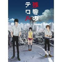 Terror in Resonance Image