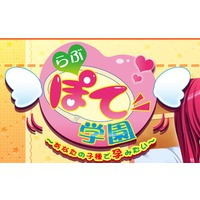 Image of Love Pote Gakuen ~Anata no Kodane de Haramitai~