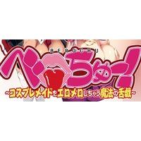 Bero-Chu! - Magic Tongue and Cosplay Maids Image