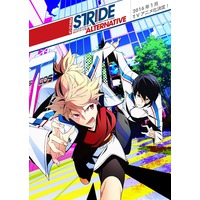 Image of Prince of Stride: Alternative