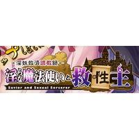 Image of Midara na Mahoutsukai to Kyuuseishu