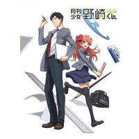 Monthly Girls' Nozaki-kun Image