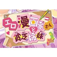 Ero Mangaka-san to Binbou Shimai Image