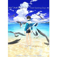 Image of High Speed! -Free! Starting Days-