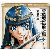 The Blue Eye of Horus Image
