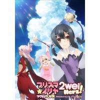 Image of Fate/kaleid liner Prisma Illya 2wei Herz!