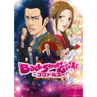 Image of Back Street Girls: Gokudolls