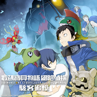 Image of Digimon Story: Cyber Sleuth - Hacker's Memory