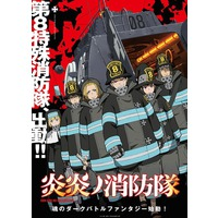 Image of Fire Force