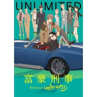 Image of The Millionaire Detective - Balance UNLIMITED