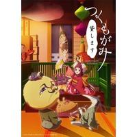Image of We Rent Tsukumogami