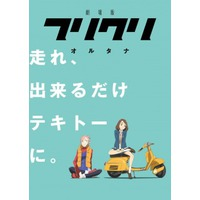 FLCL Alternative Image