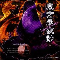 Touhou 08 Eternal Night Vignette ~ Imperishable Night Image