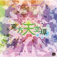 Touhou Heavenly Jade Dipper ~ Hidden Star in Four Seasons