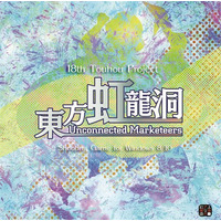 Touhou 18 Rainbow Dragon Cave ~ Unconnected Marketeers
