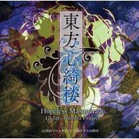 Touhou Heart Elegant Tower ~ Hopeless Masquerade
